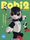 【新品】【本】ロビ2(ツー)全国版