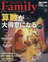 【新品】【本】プレジデントFamily
