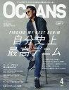 書, 雜誌, 漫畫 - 【新品】【本】OCEANS(オーシャンズ)