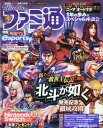 書, 雜誌, 漫畫 - 【新品】【本】週刊ファミ通