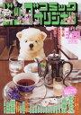 書, 雜誌, 漫畫 - 【新品】【本】ビッグコミックオリジナル