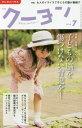 【新品】【本】月刊クーヨン