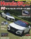 【新品】【本】Honda Style