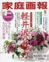 【新品】【本】家庭画報