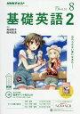 【新品】【本】NHK ラジオ基礎英語2