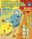 【新品】【本】月刊保育とカリキュラム