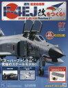 【新品】【本】週刊航空自衛隊F−4EJ改をつくる!