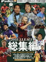 【新品】【本】ワールドサッカーダイジェスト増刊
