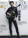 【新品】【本】アコースティックギターマガジン