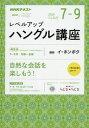 NHKラジオレベルアップハングル講座