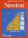 Newton(ニュートン)