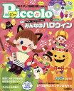 Piccolo(ピコロ)