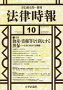 【新品】法律時報