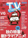 【新品】TVステーション西版