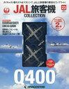 【新品】JAL旅客機コレクション全国版