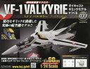 【新品】マクロスVF-1バルキリーをつくる