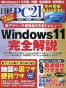 【新品】日経PC21