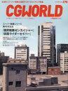 【新品】CG WORLD