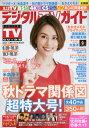 【新品】デジタルTVガイド