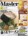 【新品】MonoMaster(モノマスター)