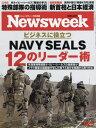 【新品】日本版ニューズウィーク