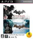 【中古】バットマン アーカムツインパック 『廉価版』 PS3 BLJM-61116/ 中古 ゲーム