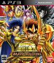 【中古】聖闘士星矢 ブレイブ ソルジャーズ 通常版 PS3 BLJS-10236/ 中古 ゲーム