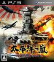 太平洋の嵐 戦艦大和、暁に出撃す! 通常版 【PS3】【ソフト】【中古】【中古ゲーム】