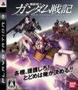 【中古】機動戦士ガンダム戦記 PS3 BLJS-10050/ 中古 ゲーム