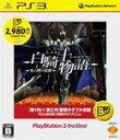 【中古】白騎士物語 光と闇の覚醒 『廉価版』 PS3 BCJS-70019 / 中古 ゲーム