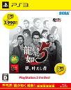 【中古】 龍が如く5 夢、叶えし者 PlayStation3 the Best PS3 BLJM-55065 / 中古 ゲーム