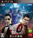 龍が如く0 誓いの場所 【PS3】【ソフト】【中古】【中古ゲーム】