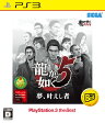 龍が如く5 夢、叶えし者 PlayStation3 the Best 【PS3】【ソフト】【中古】【中古ゲーム】