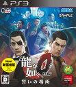 龍が如く0 誓いの場所 新価格版 【PS3】【ソフト】【中古】【中古ゲーム】