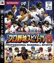 プロ野球スピリッツ6【PS3】【ソフト】【中古】【中古ゲーム】