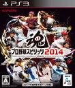 プロ野球スピリッツ2014 【PS3】【ソフト】【中古】【中古ゲーム】