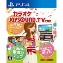 JOYSOUND.TV Plus 【PS4】【ソフト】【新品】