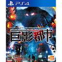 【新品】 巨影都市 PS4 / 新品 ゲーム