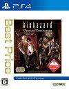 【中古】 バイオハザード オリジンズコレクション Best Price PS4 PLJM-84088 (CERO区分_Z) / 中古 ゲーム