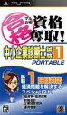 マル合格資格奪取!中小企業診断士試験1 ポータブル 【PSP】【ソフト】【中古】【中古ゲーム】