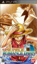 【中古】 ワンピース ROMANCE DAWN 冒険の夜明け PSP ULJS-00550 / 中古 ゲーム