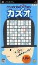 【中古】カズオ PSP UCJS-10036 / 中古 ゲーム