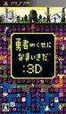勇者のくせになまいきだ:3D 【PSP】【ソフト】【中古】【中古ゲーム】