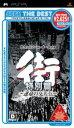 街 運命の交差点 特別篇(廉価版) 【PSP】【ソフト】【中古】【中古ゲーム】