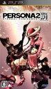 ペルソナ2 罰 【PSP】【ソフト】【中古】【中古ゲーム】