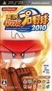 実況パワフルプロ野球2010 【PSP】【ソフト】【中古】【中古ゲーム】
