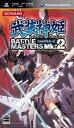 武装神姫BATTLE MASTERS Mk.2 【PSP】【ソフト】【中古】【中古ゲーム】
