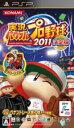 実況パワフルプロ野球2011決定版 【PSP】【ソフト】【中古】【中古ゲーム】