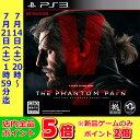 【中古】 メタルギアソリッド5 ファントムペイン PS3 VT075-J1 / 中古 ゲーム