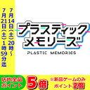 【中古】 プラスティック メモリーズ 通常版 PSVita VLJM-30201 / 中古 ゲーム